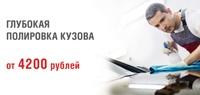 Глубокая полировка кузова от 4200 рублей