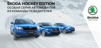 Серия SKODA Hockey Edition. Команда победителей!